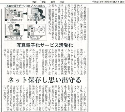 20120313_sankei_web.jpg