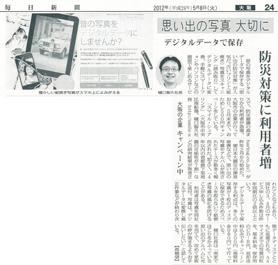 20120508_mainichi.jpg