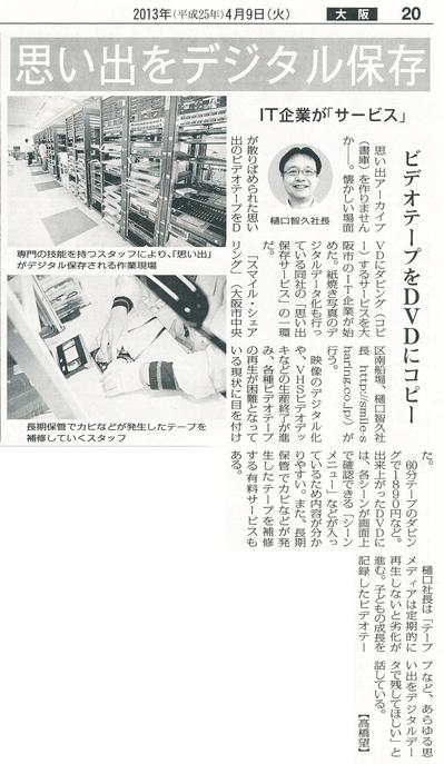 20130409_mainichi.jpg