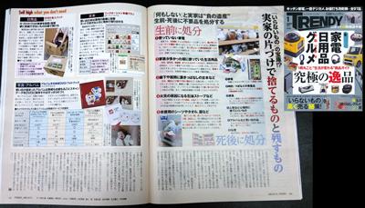 NikkeiTrendy201501_WEB.jpg