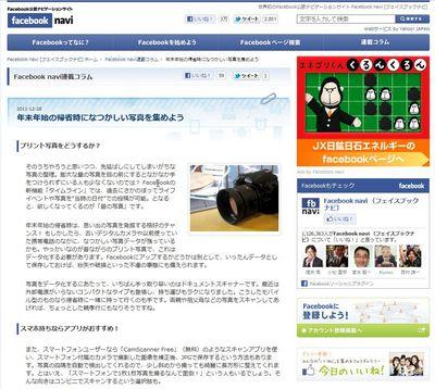 facebooknavi.JPGのサムネール画像