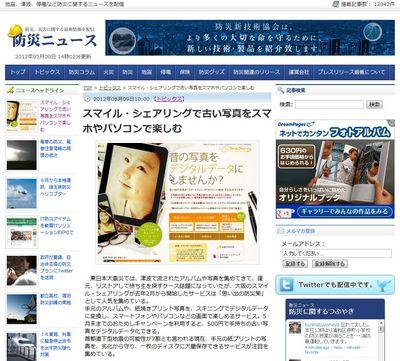 bosai_news.JPG