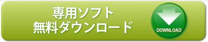 専用ソフト無料ダウンロード