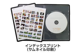 インデックスプリント(サムネイル印刷)
