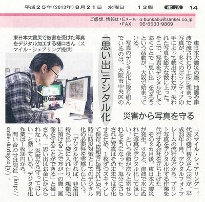 sankei_20130821.jpg