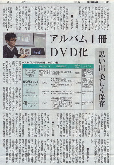 yomiuri_20160321.jpg