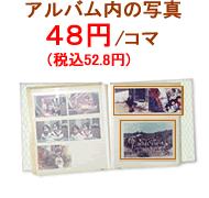 アルバム内の写真:48円(税込52.8円)/コマ