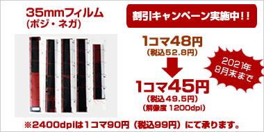 スリーブ:48円(税込52.8円)/コマ