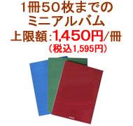 1冊50枚までのミニアルバム:上限額 1,450円(税込1,595円)/冊