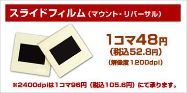 スライド:48円(税込52.8円)/コマ